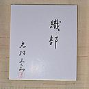 志村ふくみ作「織部」 色紙