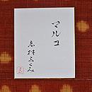 志村ふくみ作「マルコ」 色紙