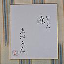 志村ふくみ作「潦-にわたづみ-」 色紙