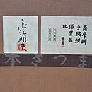 永江明夫作 本薩摩 証紙