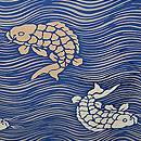 流水に鯉の図付下 質感・風合