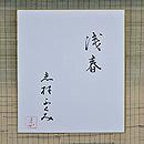 志村ふくみ作「浅春」 色紙