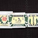 経十字絣本場結城紬 証紙