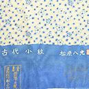 松原八光作 白地型梅に松葉丸古代小紋 織り出し