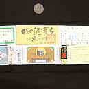 水玉散らし大島紬袷 証紙