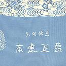 観世水花筏本藍単衣小紋 織り出し