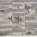 水辺に千鳥と葦縮緬小紋 上前