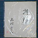 志村ふくみ作「湖影」 色紙