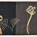 早蕨の図刺繍名古屋帯 前中心