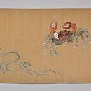蟹柄刺繍名古屋帯 前中心