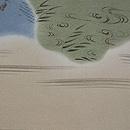 春霞水辺の図名古屋帯 前中心
