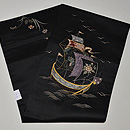 黒地帆船の刺繍名古屋帯 帯裏