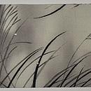 闇夜に満月の図名古屋帯 前中心