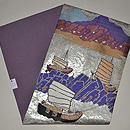 帆船の図名古屋帯 帯裏