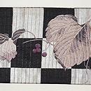 市松に葡萄の刺繍名古屋帯 前中心