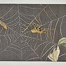 蜘蛛の巣刺繍名古屋帯 前中心