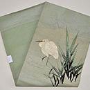 白鷺の刺繍絽名古屋帯 帯裏