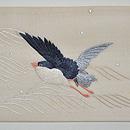 波間に舞う鳥の図名古屋帯 前中心