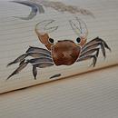 蟹の図絽名古屋帯 質感・風合