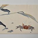 蟹の図絽名古屋帯 前中心