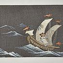 舟の図刺繍名古屋帯 前中心