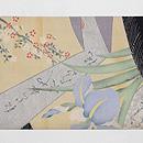 折り本に菖蒲の図染め名古屋帯 前中心