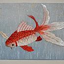 金魚の図刺繍名古屋帯 前中心
