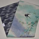 柳に燕絽名古屋帯 帯裏