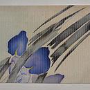 菖蒲の図絽縮緬名古屋帯 前中心