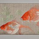 金魚刺繍夏帯 前中心