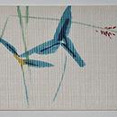 枝垂れ柳にかわせみの図絽名古屋帯 前中心