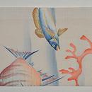 珊瑚に魚の図絽名古屋帯 帯裏