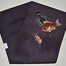 網に魚の図絽名古屋帯 帯裏