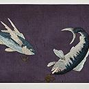 網に魚の図絽名古屋帯 前中心