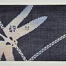 露草に蜻蛉の絞り風名古屋帯 前中心