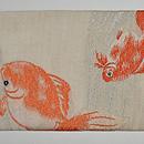 金魚の図織名古屋帯 前中心