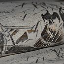 小舟に鵜の図名古屋帯 質感・風合