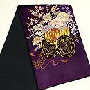 紫地花車の開き名古屋帯  帯裏