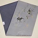 枝垂れ柳に燕の図名古屋帯 帯裏