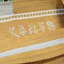 龍村平蔵製 埃及綴鸚哥瑞華文 織り出し
