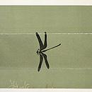 柳に蜻蛉の図名古屋帯 前中心