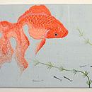 金魚の刺繍名古屋帯 前中心
