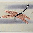 露芝に蜻蛉の図刺繍名古屋帯 前中心