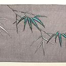 笹に鮎刺繍帯 前中心