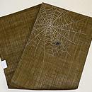 クモの刺繍名古屋帯 帯裏