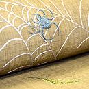 クモの刺繍名古屋帯 質感・風合