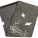 葦原に鷺の刺繍名古屋帯 帯裏