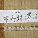絹科布開き名古屋帯 織り出し