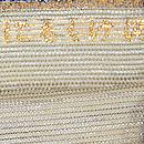 龍村平蔵製 「阿けくもにしき」袋帯 織り出し