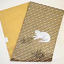 白猫と弘法麦の刺繍名古屋帯 帯裏